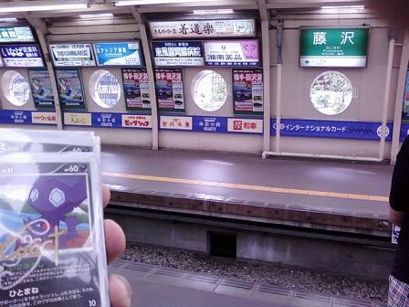 藤沢の駅。