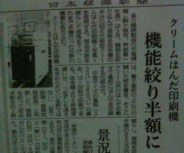 tsp300新聞
