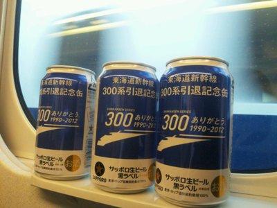 サッポロ黒ラベル と ありがとう300系 300系引退記念缶