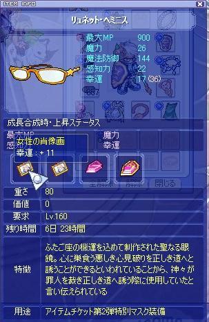 カード箱眼鏡1