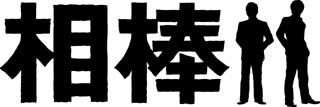相棒ロゴ8