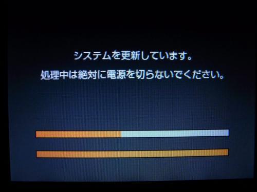R0011554 システム更新中