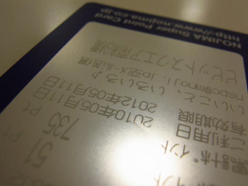 R0012716 ノジマ51Pt