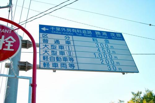 SDIM0247千葉房総有料道路 鎌取IC