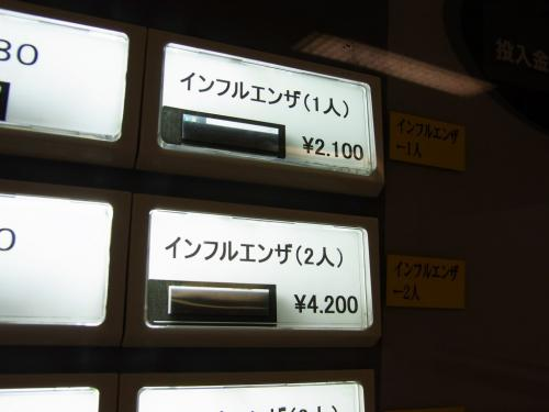 R0013591インフル