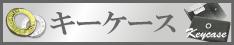 00003_keycase_banner