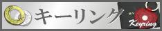 00004_keyring_banner