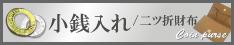 00005_coinpurse_banner