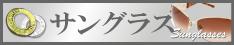 00007_sunglass_banner