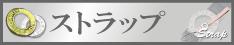 00008_strap_banner