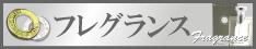 00012_fragrance_banner