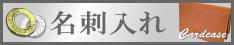 00015_cardcase_banner