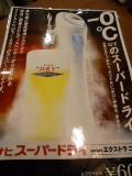 -asahi-3.jpg