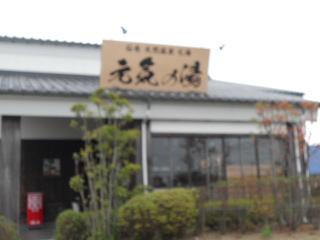 1106genkiyu-1.jpg