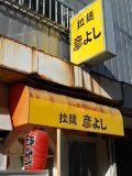 1211hikoyoshi-1.jpg
