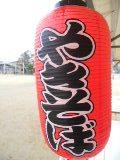 2011yakisoba-1.jpg
