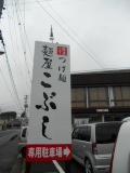 826kobushi-1.jpg