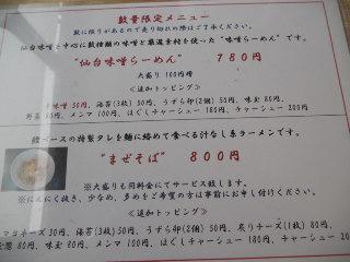 826kobushi-6.jpg