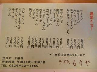 901moriya-4.jpg