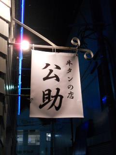 923kousuke-1.jpg