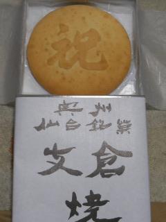 bighasekurayaki.jpg