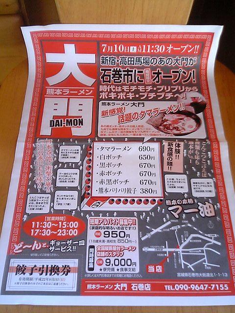daimon0710-2.jpg