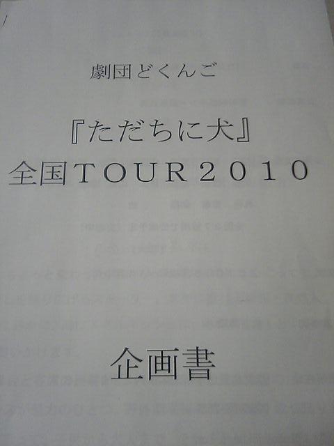 dokungo0420-2.jpg