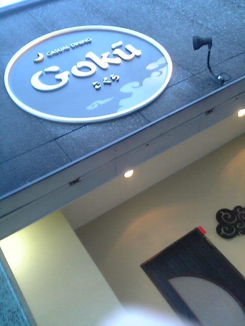goku0326-1.jpg