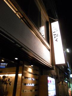 gonroku215-1.jpg