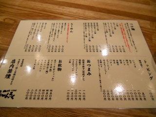gonroku215-4.jpg