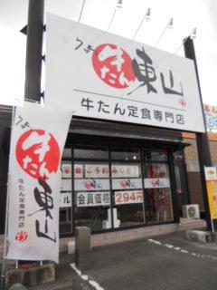 higasiyamatan126-1.jpg