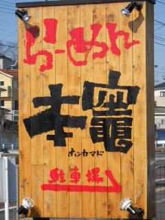 honkama0221-1.jpg