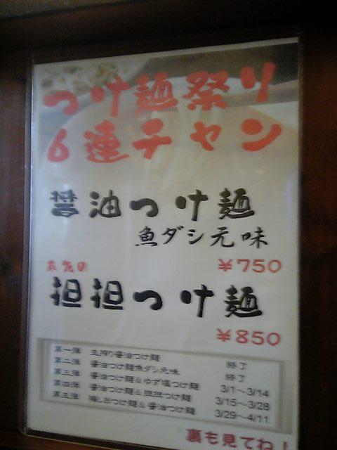 honkama0328-1.jpg