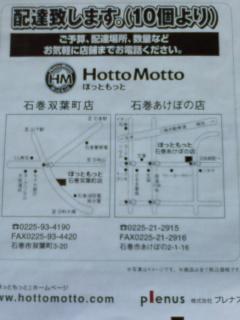 hotomoto01.jpg