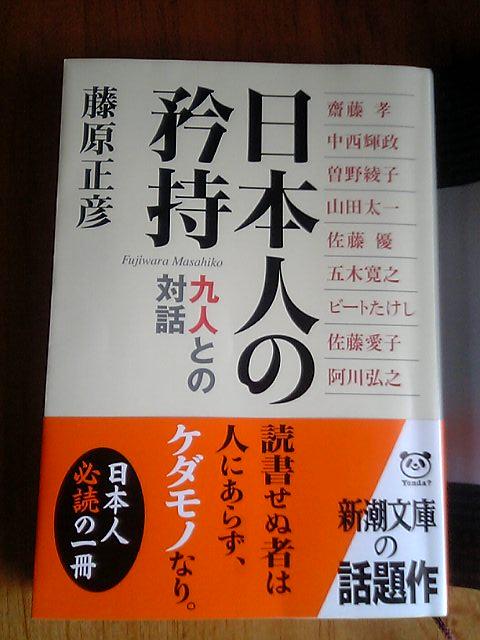 hujiwaramasahiko.jpg