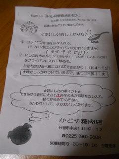 ishihoru1018-2.jpg