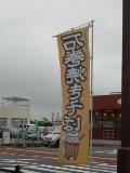kanoyakisoba1004-3.jpg