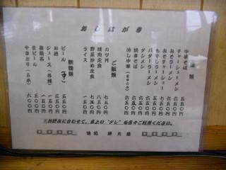 karafuto1215-5.jpg