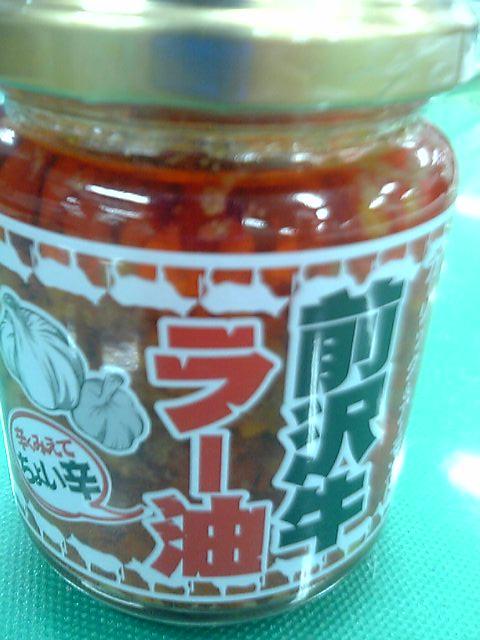 maesawagyurayu.jpg