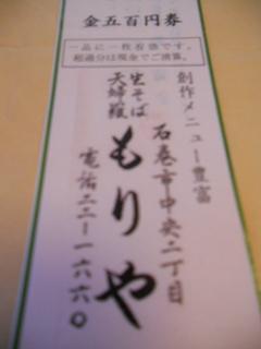 moriya1227-3.jpg