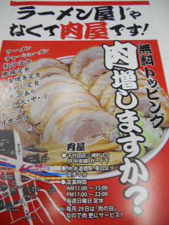 nikuya1221-1.jpg