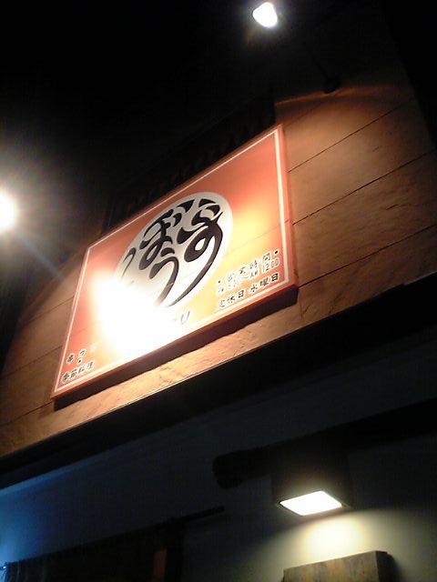 nomukuu-1.jpg