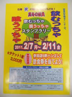 nomukuu2011-2.jpg