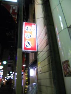 oyuki-1.jpg