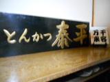 taihei-01.jpg