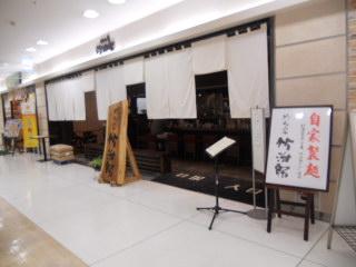 takejiro0821-1.jpg
