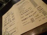 takejiro0821-3.jpg