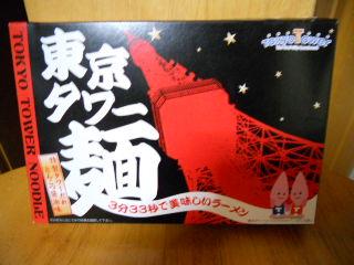 tokiotawamen-1.jpg