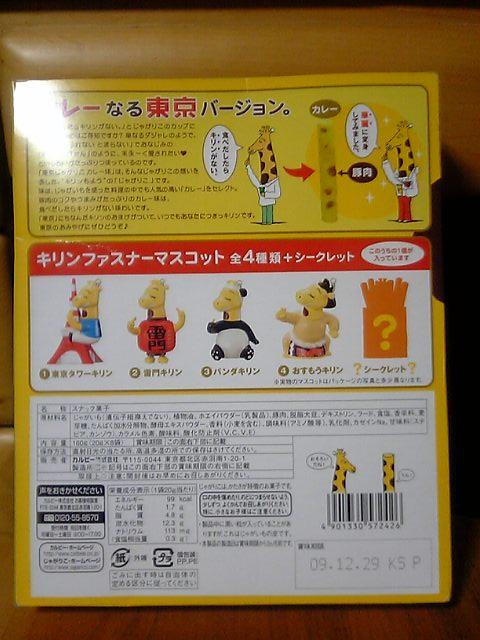 toukyojyaga2.jpg