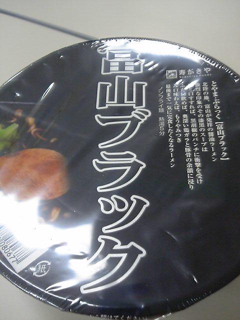 toyamaburaku-1.jpg